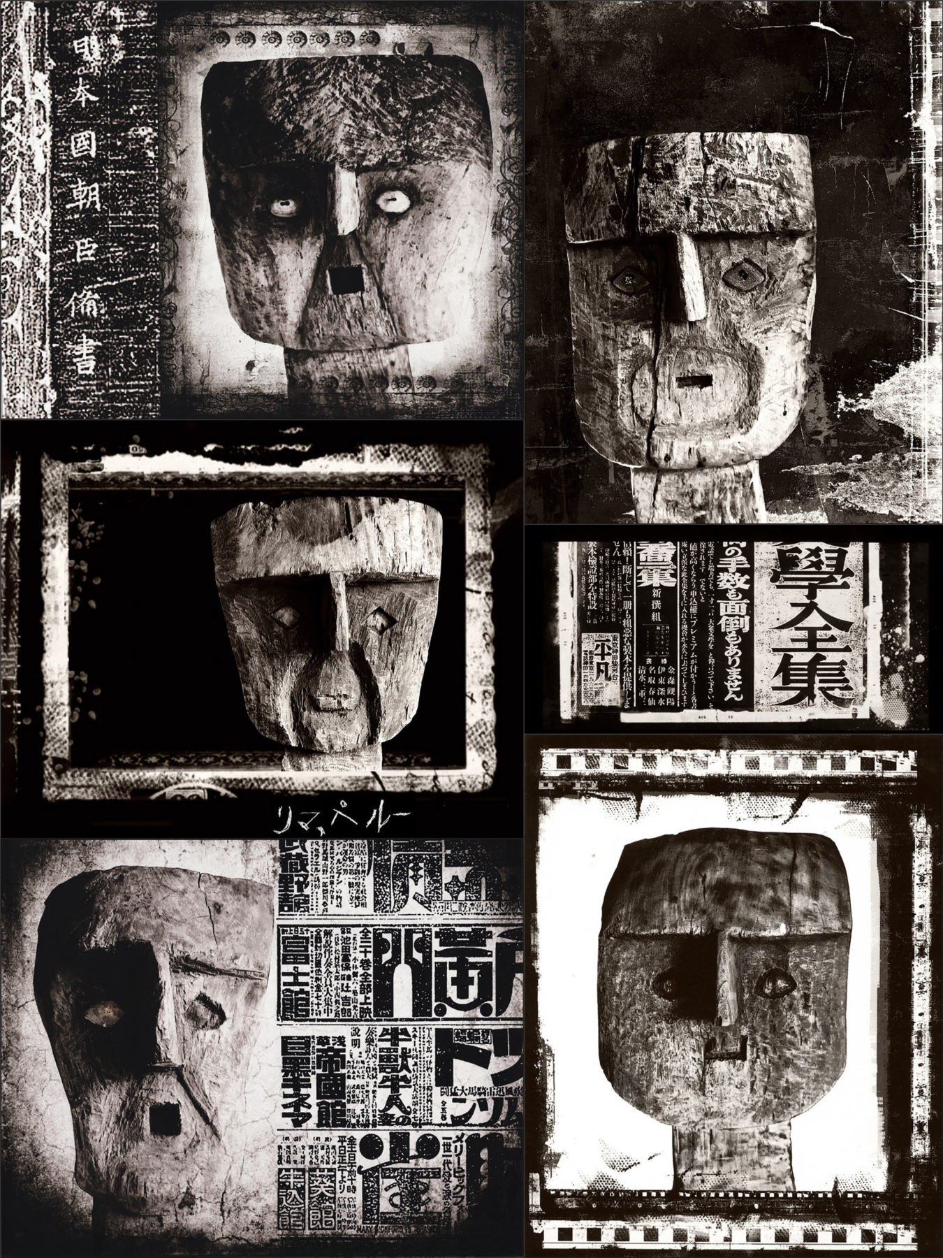 Incan Masks | Japanese Graphics